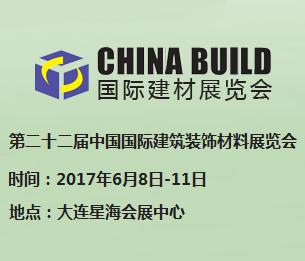 2017第二十二届中国国际建筑装饰材料展览会