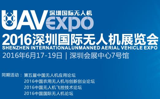2016深圳国际***展览会