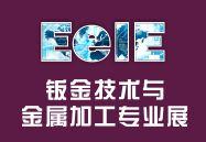 2014中国电子装备产业博览会--钣金技术与金属加工专业展