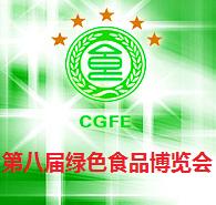 2015第八届中国绿色食品博览会(简称绿博会)