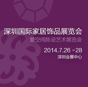 2014第4届深圳国际家居饰品展览会