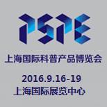 2016上海国际科普产品博览会(上海科博会)