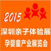 2015深圳亲子体验展暨深圳国际孕婴童产业展览会