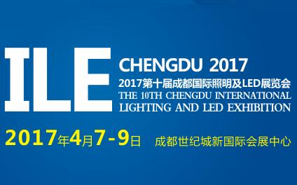 2017第十届成都国际照明及LED展览会