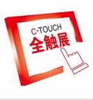 2015第十五届深圳触摸屏博览会(全触展,C-TOUCH)