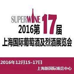 2016年第十七届上海国际葡萄酒及烈酒展览会