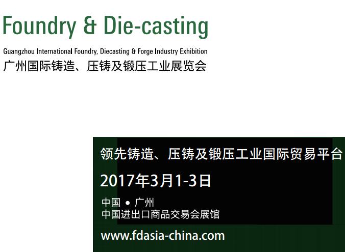 2017广州国际铸造、压铸及锻压工业展览会(FD-Asia)