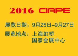 2016中国国际汽车商品交易会(CIAPE)