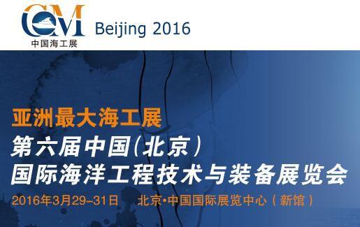 2016第六届中国(北京)国际海洋工程技术与装备展览会