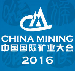 2016(第十八届)中国国际矿业大会