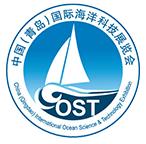 """2016中国(青岛)国际海洋科技展览会(OST,简称""""海科展"""")"""