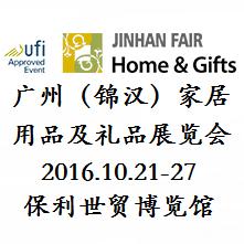 2016第34届广州(锦汉)家居用品及礼品展览会