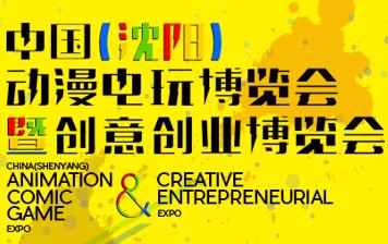 2016第八届中国(沈阳)动漫电玩博览会