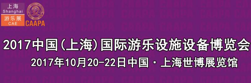 2017中国(上海)国际游乐设施设备博览会