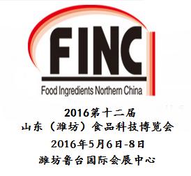 2016第十二届山东(潍坊)食品科技博览会
