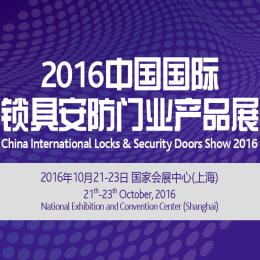 2016中国国际锁具、安防产品展
