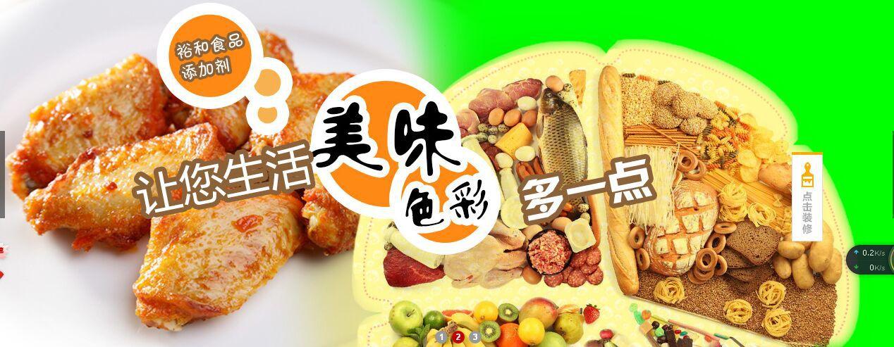 郑州裕和食品添加剂有限公司