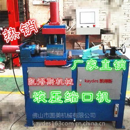 供应凯得斯牌38轻型液压缩管机 液压缩口机 扩管机 弯管机