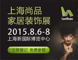 2015上海国际尚品家居及室内装饰展览会