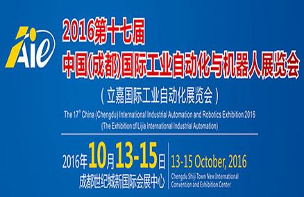 2016第十七届中国(成都)国际工业自动化与机器人展览会(立嘉国际工业自动化展览会)