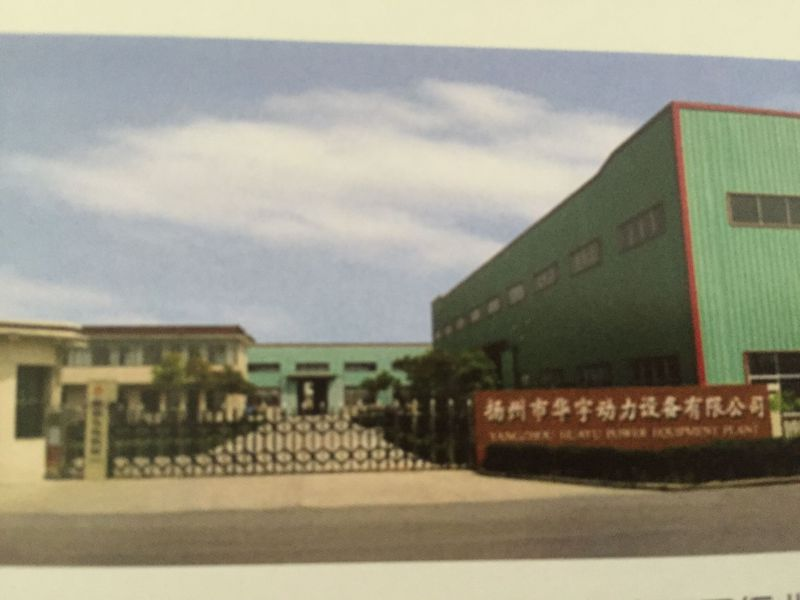 扬州市华宇动力设备有限公司