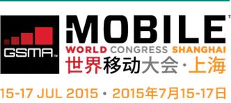 2015第四届世界(上海)移动大会