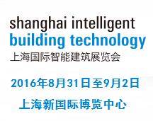 2016上海国际智能建筑展览会