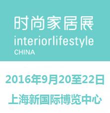 2016中国 (上海) 国际时尚家居用品展览会