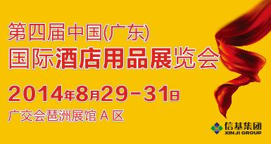 第四届中国(广东)国际酒店用品展