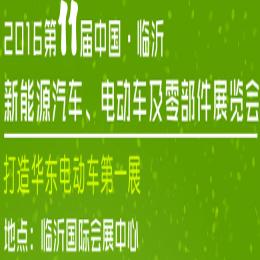 2016第11届中国.临沂新能源汽车、电动车及零部件展览会