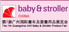 2016年 第7届广州国际童车及婴童用品展