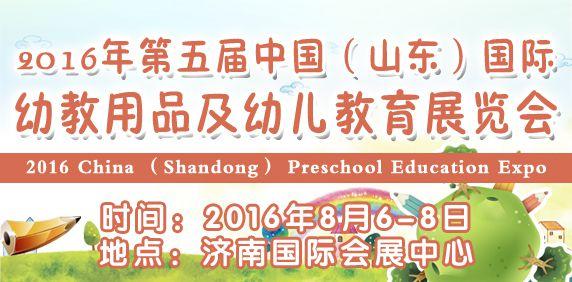 2016年第五届中国(山东)国际幼教用品及幼儿教育展览会