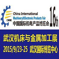 2015第十六届中国国际机电产品博览会(武汉机博会)