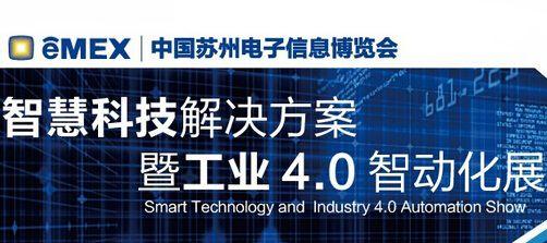中国苏州电子信息博览会智慧科技解决方案暨工业4.0智动化展