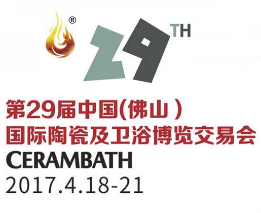 2017第29届中国(佛山)国际陶瓷及卫浴博览交易会