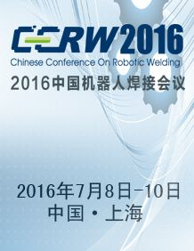 IEEE先进机器人与社会发展研讨会(ARSO' 2016)暨第十一届中国机器人焊接学术(CCRW' 2016)