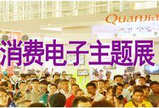 2014第4届中国(广州)国际智慧城市暨物联网技术展