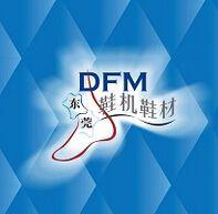 2017中国 (东莞) 国际鞋机鞋材工业技术展 (DFM2017)