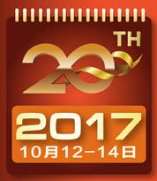 2017第20届中国冰淇淋及冷冻食品产业博览会