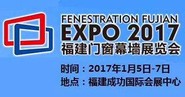 2017福建门窗幕墙展览会