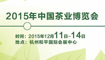 2015中国茶叶博览会
