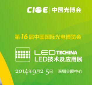 2014第十六届中国国际光电博览会-LED技术及应用展