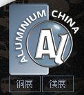 2014上海国际工业材料展览会-铜