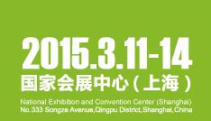 2015中国(上海)国际印刷周