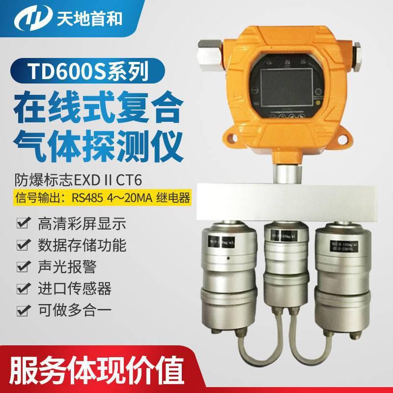天地首和RS485输出固定式乙烯检测报警仪TD600S-C2H4-A