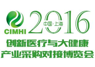 2016中国(上海)创新医疗与大健康产业博览会
