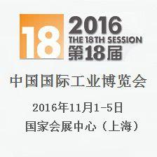 """2016第十八届中国国际工业博览会(简称""""中国工博会"""")"""