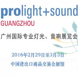 2016广州国际专业灯光、音响展览会
