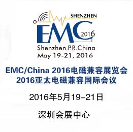 EMC/China2016电磁兼容展览会  2016亚太电磁兼容国际会议(2016 APEMC)