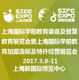 2017上海国际学前教育装备及智慧教育展览会暨上海国际学前教育加盟连锁及特许经营展览会